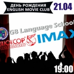 День рождение G8 English Movie club - PrivetSochi.Ru
